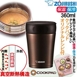 汤保温瓶象印360ml SW-GC36保温保冷真空隔热坚果棕色盒饭热午餐保温盒饭