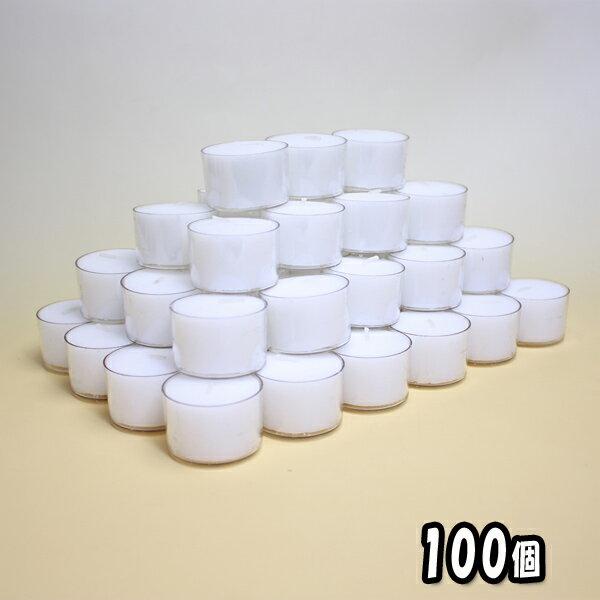 ティーライトキャンドル クリアカップ 燃焼 約8時間 100個 ハロウィン防災 ろうそく ローソク ロウソク ローソク キャンドル ティーライトキャンドル 個人大量消費