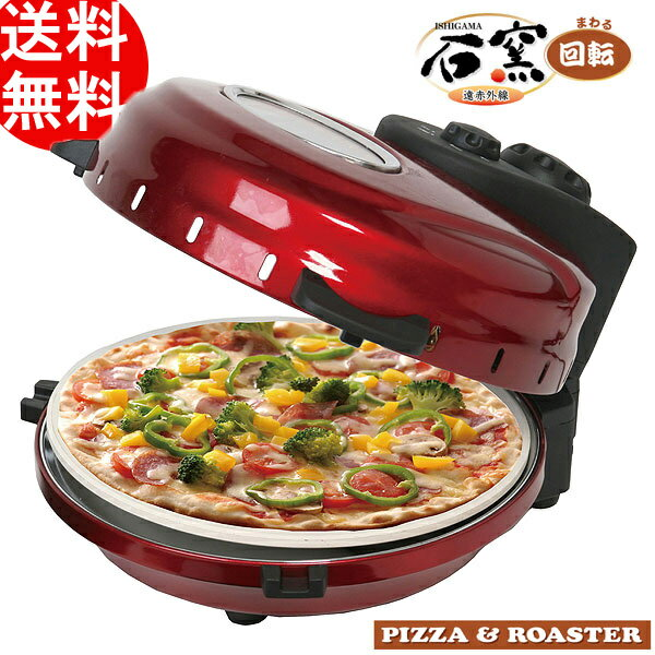 countertop rotating stone tray pizza maker pizza oven timer fpm220 - Countertop Pizza Oven