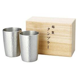 錫製 タンブラー ベルク(小) 2個セット 大阪錫器 すず 酒器 【smtb-F】 送料無料
