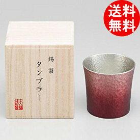 クーポンあり 大阪 錫器 すずき 酒器 ロックグラス 赤 【smtb-F】 送料無料【お買い物マラソン7月】