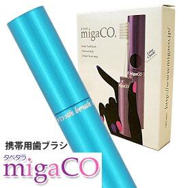 あす楽対応 携帯用 歯ブラシ タベタラmigaCO ブルー