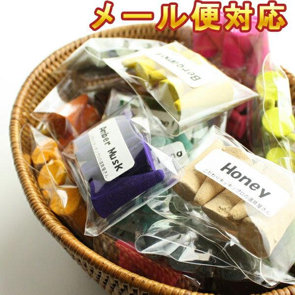 お香 コーン型 香りが選べる お試し 6種類 ワンコインコーンタイプ インセンス アロマ ギフト 送料無料【お買い物マラソンクーポン配布中】