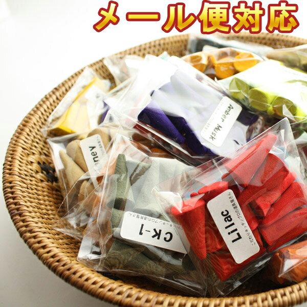 お香 コーン型 香りが選べる お試し 6種類 1000円 ポッキリコーンタイプ インセンス