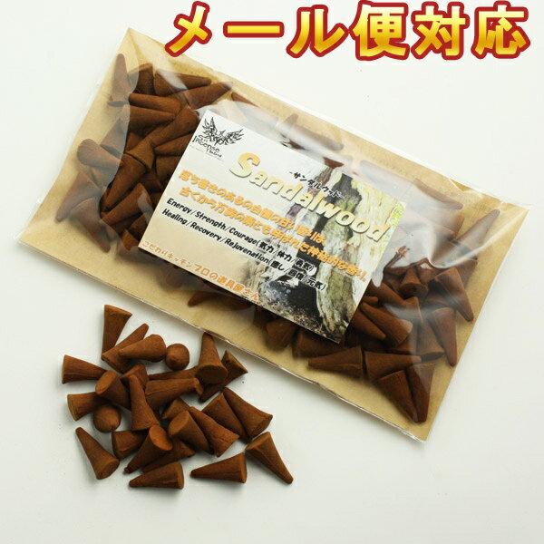 お香 コーン型 サンダルウッド 業務用 おまけ付コーンタイプ インセンス アロマ ギフト 送料無料