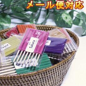 お香 スティック型 Sサイズ 香りが選べる お試し 5種類インセンス アロマ ギフト メール便送料無料