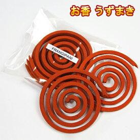 お香 うずまき フランジパニ5巻き入り 渦巻きタイプ 渦巻き型 線香 インセンス アロマ
