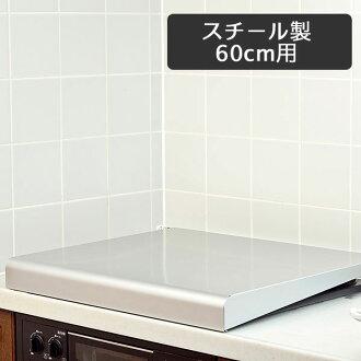 供电磁炉&煤气灶覆盖物钢铁制60cm银子组合厨房使用