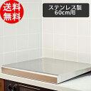 IH クッキングヒーター&ガスコンロカバー ステンレス製 60cm 送料無料システムキッチン用 【smtb-F】