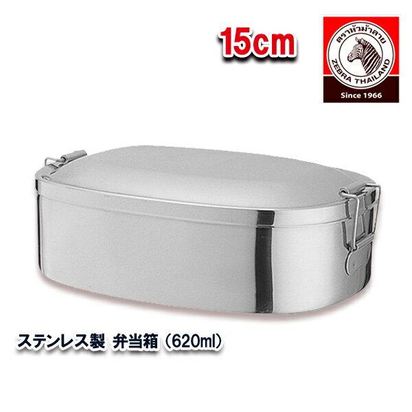 お弁当箱 ランチボックス ゼブラ ステンレス製 15cm 061899