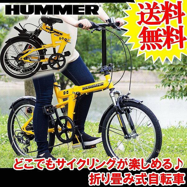 折りたたみ自転車 自転車 折り畳み自転車 20インチ HUMMER自転車 折りたたみ自転車 ハマー 送料無料