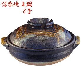 【お買い物マラソン クーポン有】土鍋 8号 25cm 3〜4人用 鉄赤格子 信楽焼 日本製