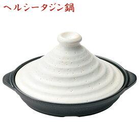萬古焼 電子レンジ タジン鍋 白釉 電子レンジ 無水鍋 万古焼 期間限定ポイント10倍