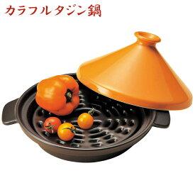 萬古焼 タジン鍋 すのこ付き オレンジ 電子レンジ 無水鍋 万古焼 期間限定ポイント10倍