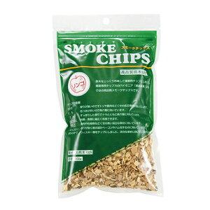 【お買い物マラソン クーポン有】スモークチップ 100g リンゴ 燻製器 スモーカー用 燻煙材 4877610