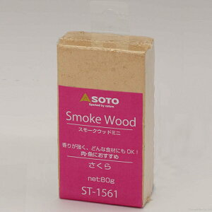 【マラソン クーポン有】スモークウッド サクラ S 燻製器 スモーカー用 燻煙材