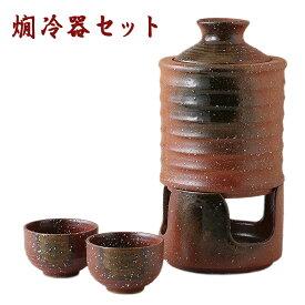 【スーパーセール限定価格 スーパーSALE】酒器 日本酒 燗冷器 3点セット かがり火 42-2-43 V30 陶器製 徳利