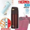 膳魔師FHL-400BW水壺吸管瓶400ml棕色保冷真空隔熱