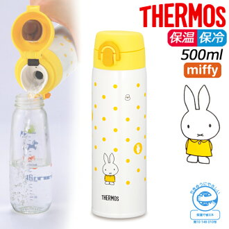 Child use for 500 ml of ミッフィー thermal insulation cold storage direct drink thermos milk for the thermos JNX-500B Y water bottle-like milk