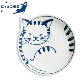 波佐見焼 ネコ皿 neco皿 トラ 303299500