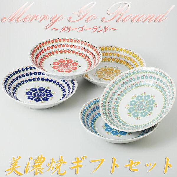 パスタ皿 カレー皿 プレート 5個セット 美濃焼 メリーゴーランド 日本製 和食器 洋食器