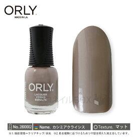 【2020年新色】ORLY オーリー ネイル ラッカー マニキュア 品番 2800002 カシミアクライシス 5.3mL ORLY JAPAN 直営店