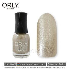 【2020年新色】ORLY オーリー ネイル ラッカー マニキュア 品番 2800032 ギルディッドグロー 5.3mL 偏光プリズムラメ ORLY JAPAN 直営店