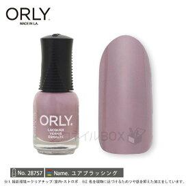 ORLY オーリー ネイル ラッカー マニキュア ユアブラッシング 5.3mL パープル 紫 スモーキー マット ORLY JAPAN 直営店