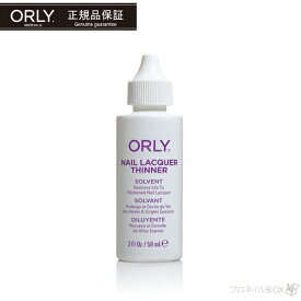 ORLY オーリー うすめ液 ネイル ラッカー マニキュア ポリッシュ 再生 復活 59mL 品番 43135 【ORLY JAPAN 直営店】