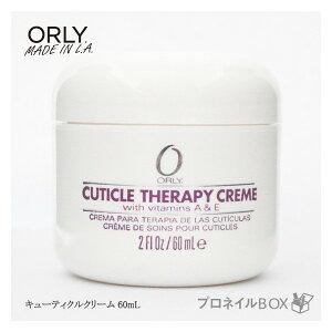 ORLY オーリー キューティクル クリーム 60mL 甘皮 保湿 サラサラ アウトレット品 【ORLY JAPAN 直営店】