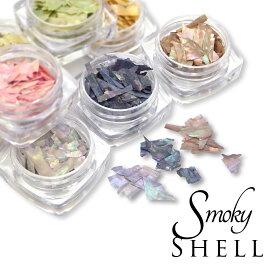スモーキーシェル 8種 ジェルネイル マニキュア ネイルツール