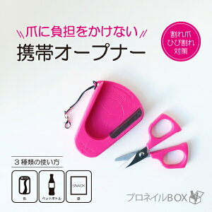 携帯用オープナー 3種対応 ペットボトル 缶 袋 蓋開け ネイルケア用品 爪 保護 キッチン用品 コンパクト 軽量