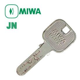 【定形外郵便・レターパックは、代引き不可です!】美和ロック(MIWA)純正合鍵(JNシリンダー用/1本)精度が高く合鍵の作りにくいメーカー純正キーです♪【子鍵 玄関 引戸】