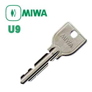 【定形外郵便・レターパックは、代引き不可です!】美和ロック(MIWA)純正合鍵(U9シリンダー用/1本)精度が高く合鍵の作りにくいメーカー純正キーです♪【子鍵 玄関 引戸】