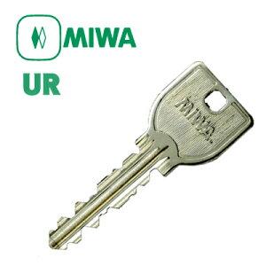 【定形外郵便・レターパックは、代引き不可です!】美和ロック(MIWA)純正合鍵(URシリンダー用/1本)精度が高く合鍵の作りにくいメーカー純正キーです♪【子鍵 玄関 引戸】