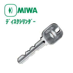 【定形外郵便・レターパックは、代引き不可です!】美和ロック(MIWA)純正合鍵(ディスクシリンダー(DS)用/1本)精度が高く合鍵の作りにくいメーカー純正キーです♪【子鍵 玄関 引戸】