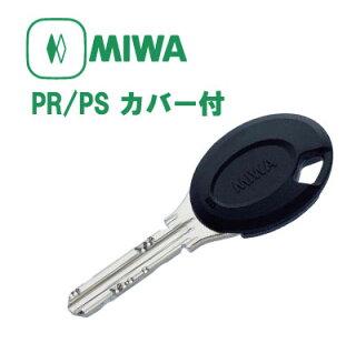 美和ロック(MIWA)PR/PS/DNシリンダー用純正合鍵(カバー付/1本)メーカーでしか作成できない純正キーです♪