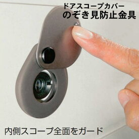 ノムラテック(Nomura tec)のぞき見防止金具(ドアスコープ)のぞきや盗撮を防犯することができる防犯カバー。