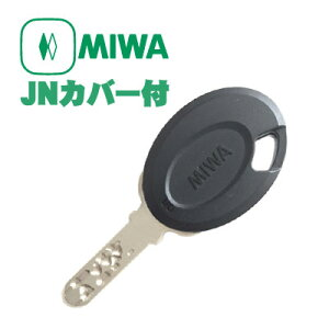 【定形外郵便・レターパックは、代引き不可です!】美和ロック(MIWA)純正合鍵(JNシリンダー用・カバー付/1本)精度が高く合鍵の作りにくいメーカー純正キーです♪【子鍵 玄関 引戸】