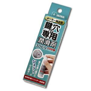 美和ロック(MIWA)鍵穴専用潤滑スプレー3069(12mL)