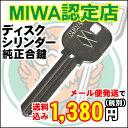 美和ロック(MIWA)純正合鍵(ディスクシリンダー(DS)用/1本)精度が高く合鍵の作りにくいメーカー純正キーです♪(マスタ…