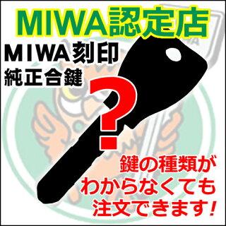 美和ロック(MIWA)純正合鍵(MIWAの刻印がある鍵用)精度が高く合鍵の作りにくいメーカー純正キーです♪