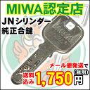 美和ロック(MIWA)純正合鍵(JNシリンダー用/1本)精度が高く合鍵の作りにくいメーカー純正キーです♪(マスターキーはプ…