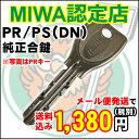 美和ロック(MIWA)純正合鍵(PR/PS/DNシリンダー用/1本)メーカーでしか作成できない純正キーです♪(マスターキーはプラ…