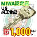 美和ロック(MIWA)純正合鍵(U9シリンダー用/1本)精度が高く合鍵の作りにくいメーカー純正キーです♪メール便/定形外郵…