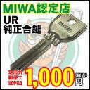 美和ロック(MIWA)純正合鍵(URシリンダー用/1本)精度が高く合鍵の作りにくいメーカー純正キーです♪メール便/定形外郵…
