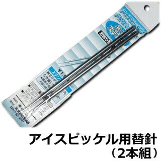氷割り機アイスピッケル用換え針(替えピン)(2本セット)氷への刺さりが悪くなったらお取替えです!