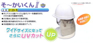 そ〜かいくんII(3129-R)(超吸水性ポリマー)ワイドサイズになってさらにUVカットUP!熱中症対策に!