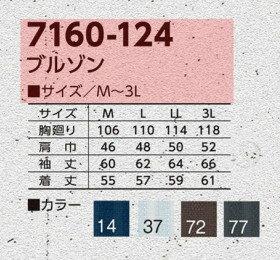 【寅壱】長袖ブルゾン(7160-124)(サイズM〜LL)「安物」ではない「本物」こだわりの寅壱作業着(とらいち・トライチ)