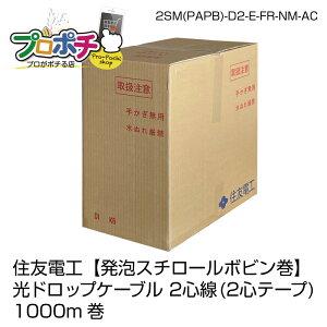 住友電工 光ドロップケーブル 2心線 (2心テープ) 1000m巻 2SM(PAPB)-D2-E-FR-NM-AC 発泡スチロールボビン巻